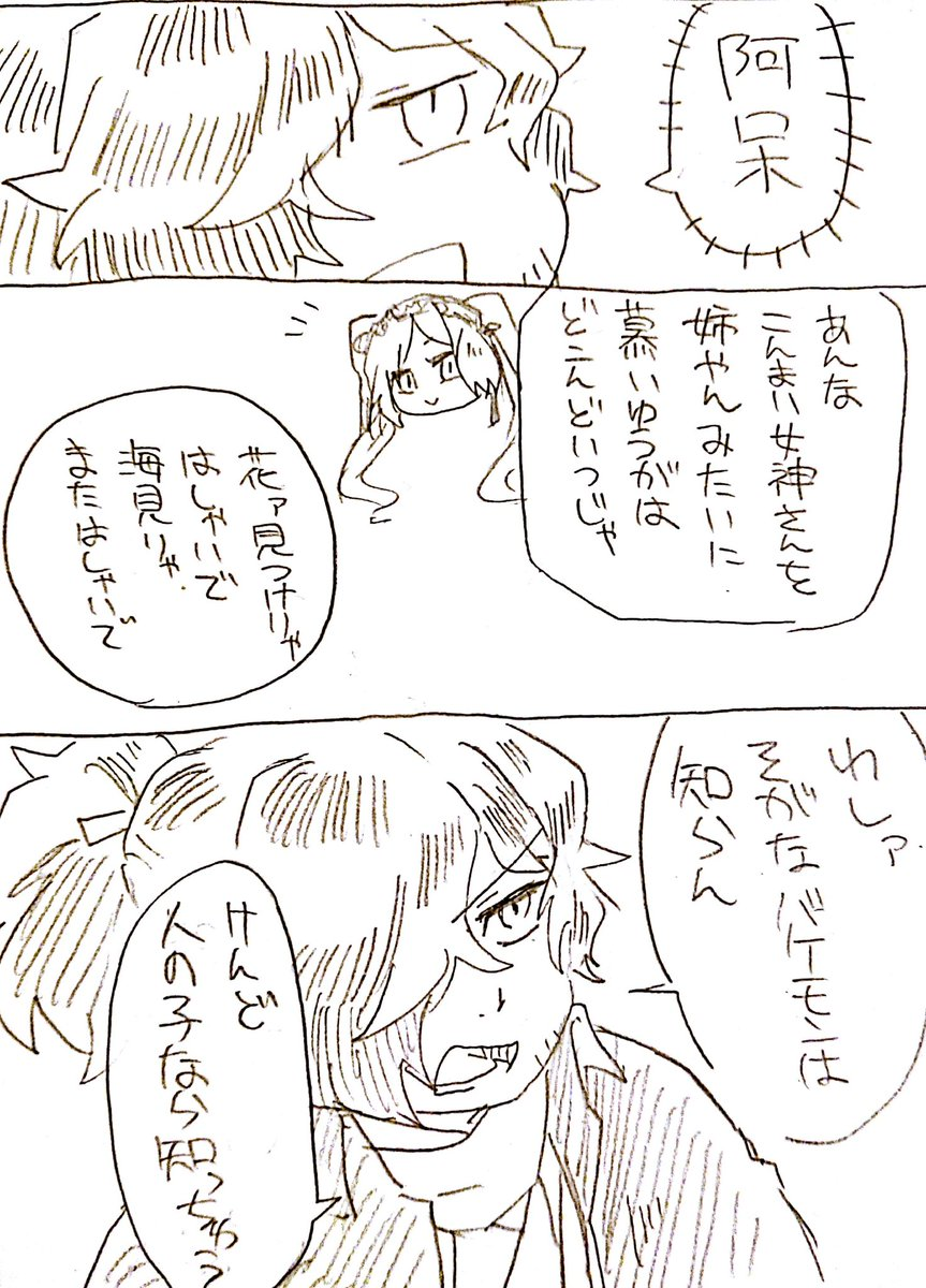 FGO  アステリオスくんと以蔵さん②