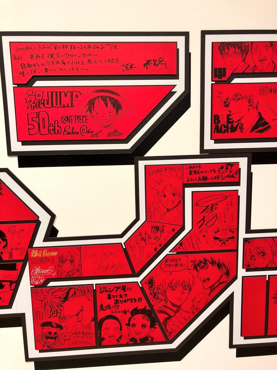 ジャンプ展三期の内覧会行ってきました。思い出がいっぱいや… 二期は読者としての思い出だったけど今回は現場としての思い出ばかりで、それがこうやってジャンプの歴史として展示されているのを見て不思議な感慨。