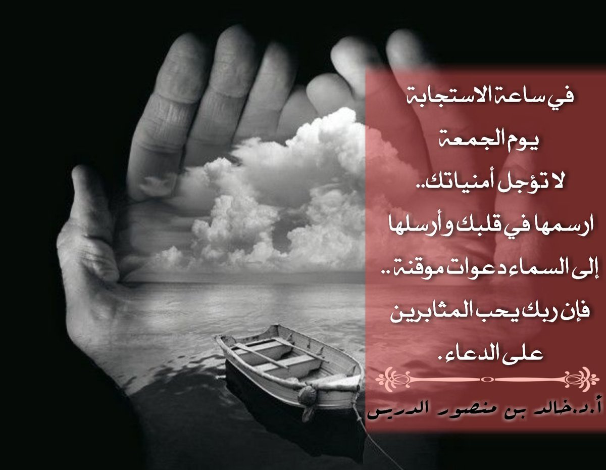 أد خالد منصور الدريس On Twitter في ساعة الاستجابة يوم الجمعة لا