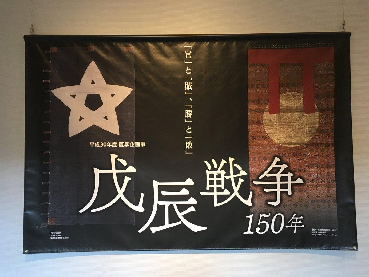 傷みを防ぐため、新撰組・斎藤一の写真は2週間の限定展示ですので、お早めの来館をオススメします!後期で展示替えもあるので、何度でも楽しめますよ~!  #戊辰戦争150年 #イケメン