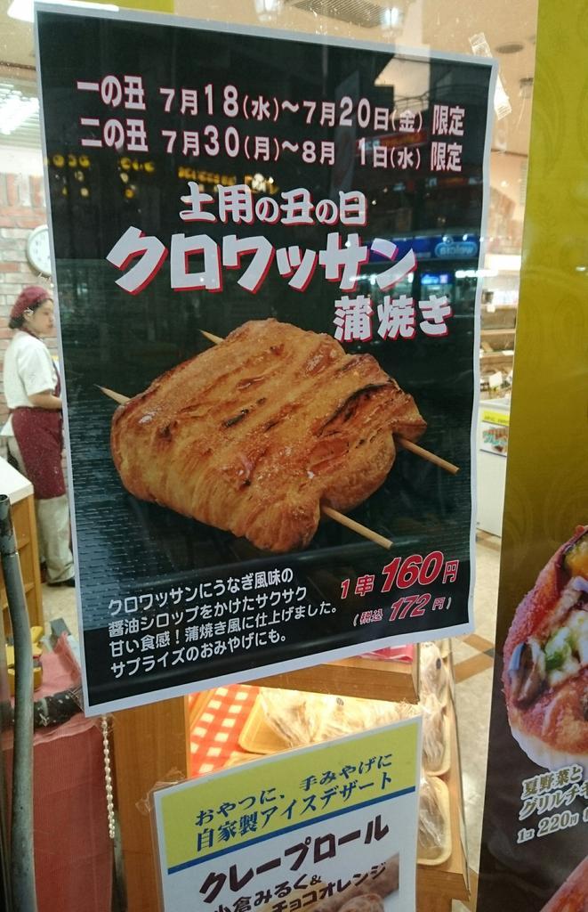 パン屋さんのポスター。来週水曜ね。買う。