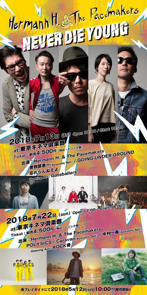 ヘルマン 7/13,22復活ライブ! (...