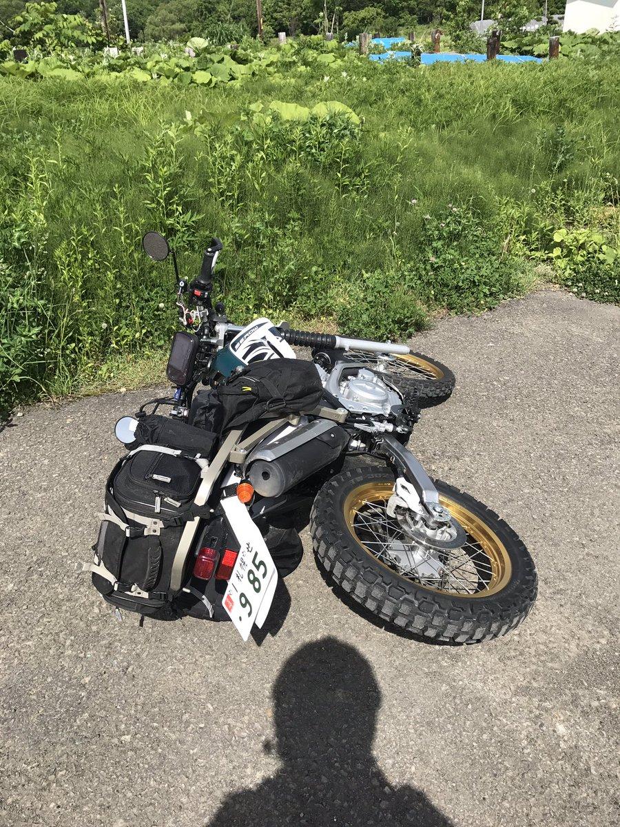 バイクの起こし方アドバイス。 転んだらまず写真を撮ってツイッターに上げる。いいねを確認後、落ち着いて起こす
