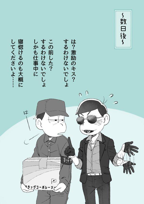 (リクエスト:マフィ班)連勤&徹夜続きで理性が働かない班長さん2/2  遅くなってしまいすみません🙇リクエスト有難うございました~!