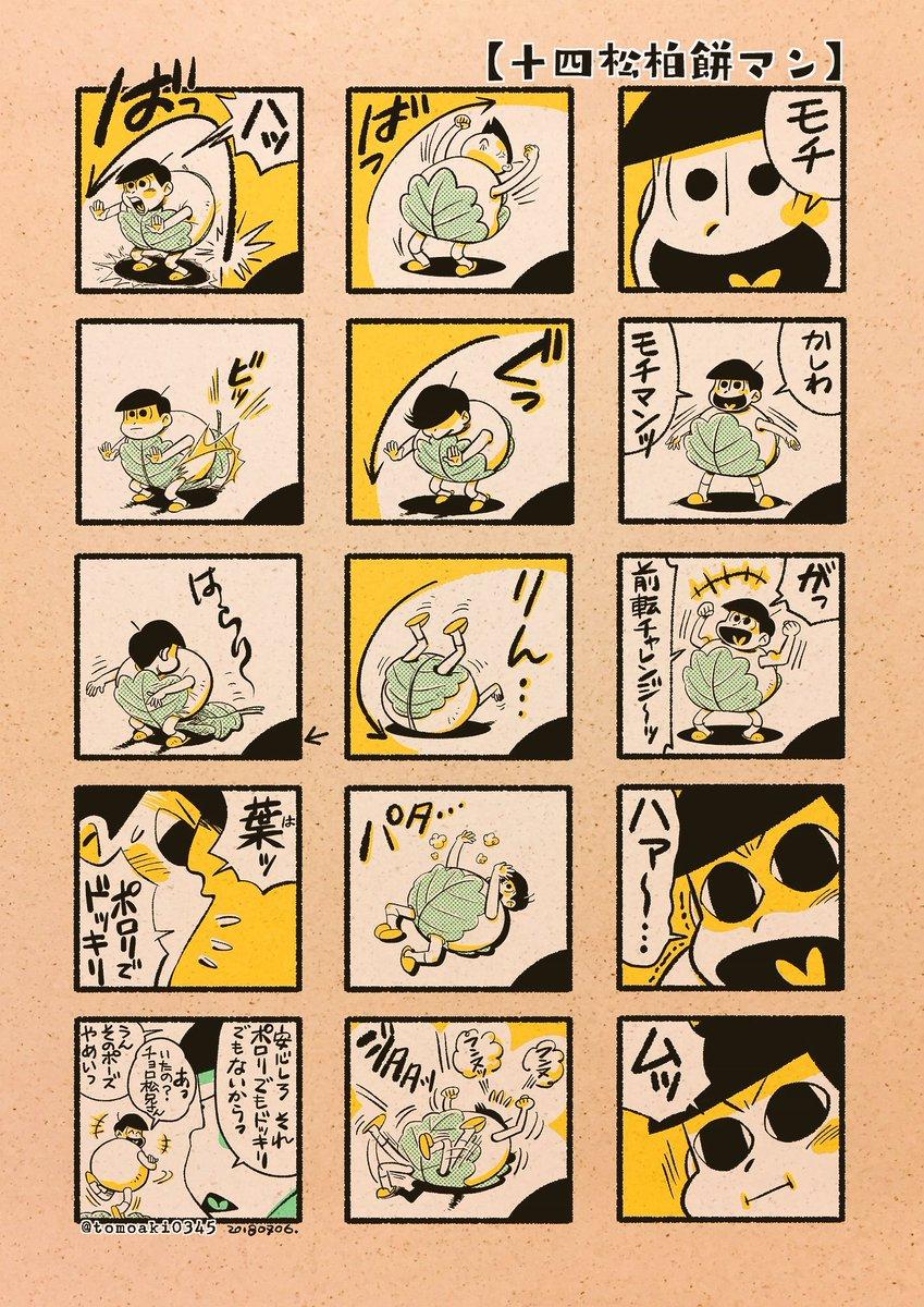 十四松 柏餅マン 【15コマ劇場】
