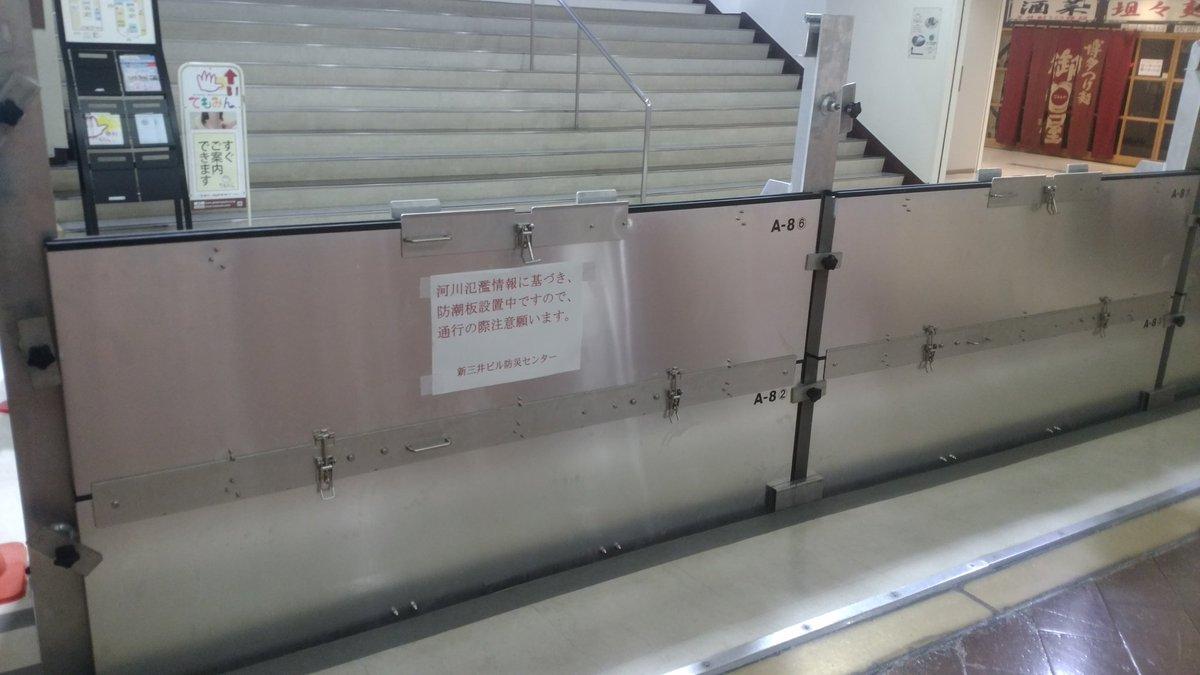 博多駅が冠水に備え設置している止水板バリケードの写真画像
