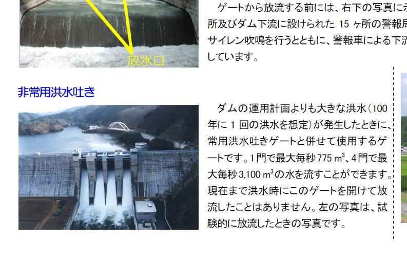 RT)検索したら日吉ダムの非常用洪水吐き、100年に一度の洪水を想定して作ってたんか…まさか竣工から20年で使うとは、誰も想像してなかっただろうな