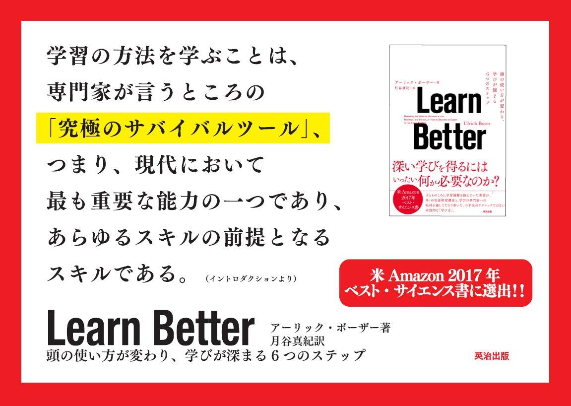 Learn Better――頭の使い方が変わり、学びが深まる6つのステップに関する画像6