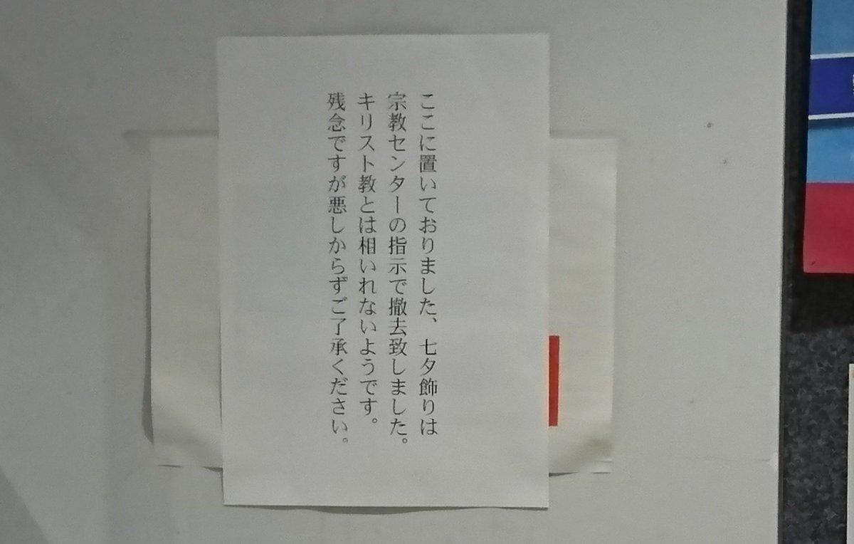 七夕は宗教行事?キリスト教系学校に設置された短冊の笹飾りが撤去されるwww