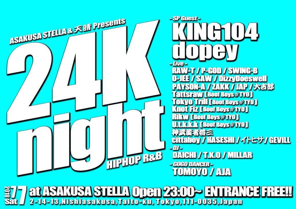 🍍24knight🍍 🎤KING104 & dopey📀 #asakusa #stella #24knight #freeevent #hiphop #dance #booty https://t.co/6gtnYa7Eq8