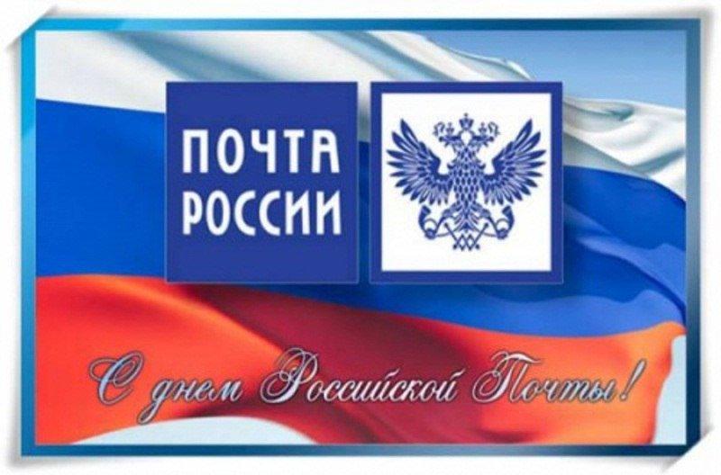 Открытка 2017 почта россии