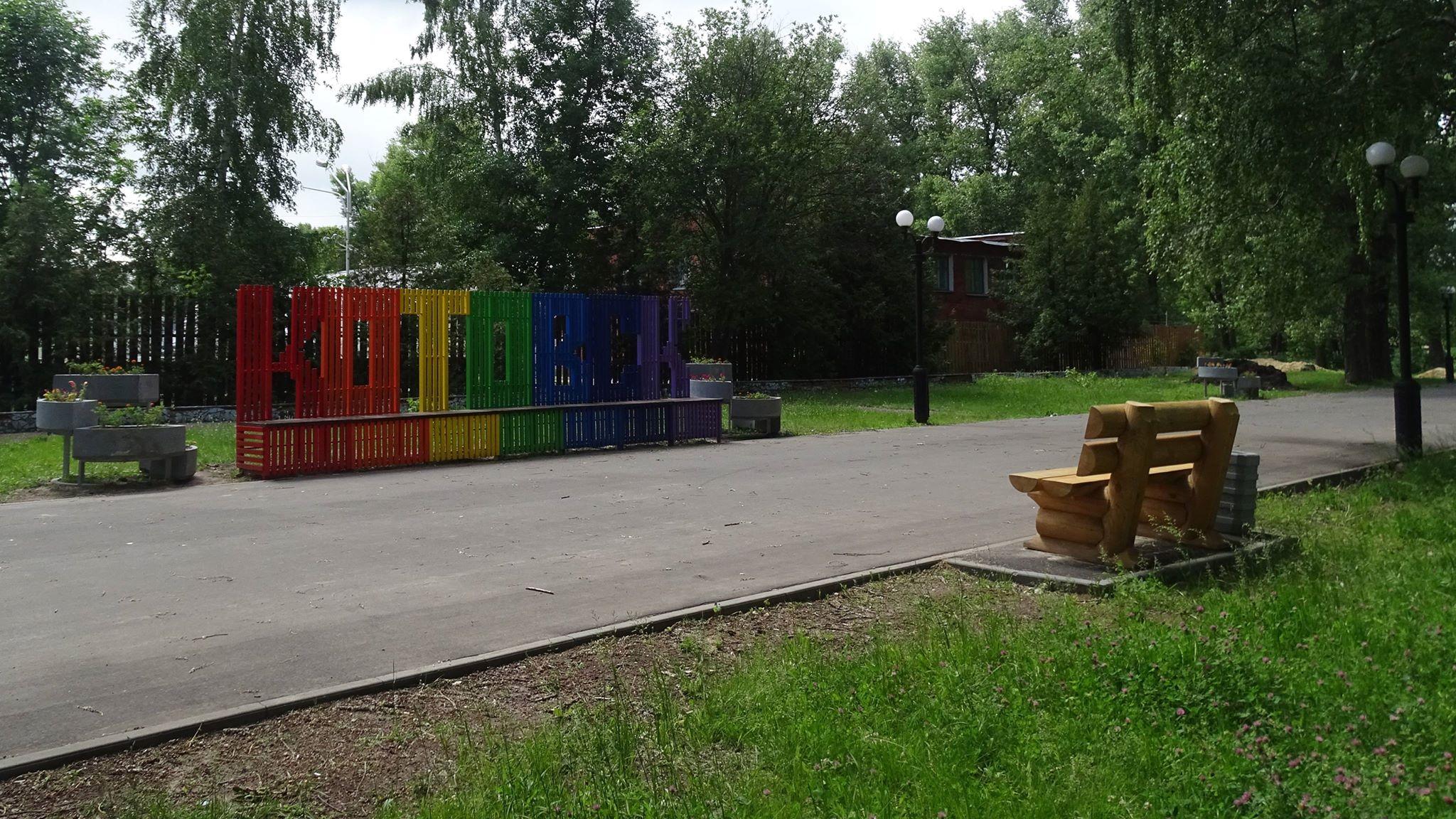 Котовск тамбовская область фото