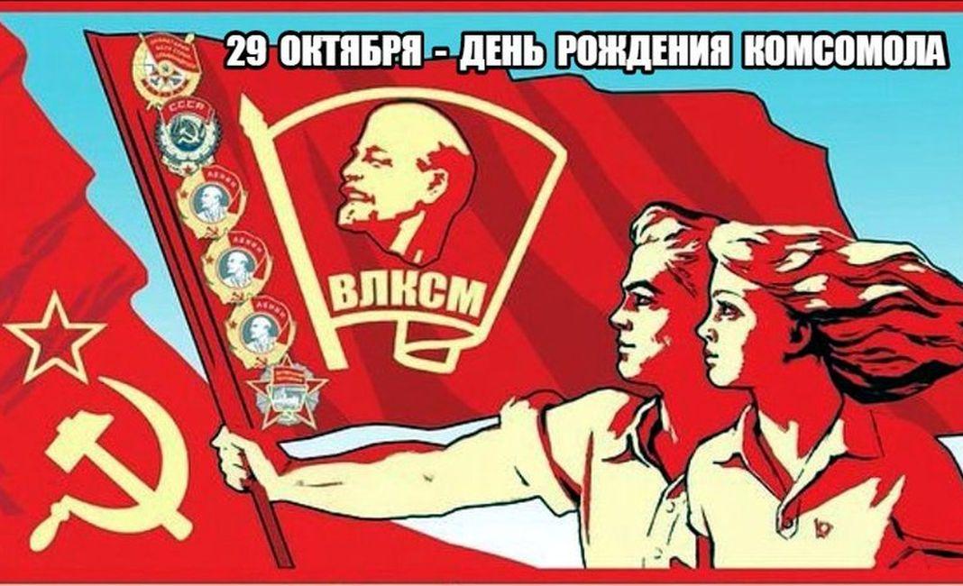 Открытки к 100 летию комсомола