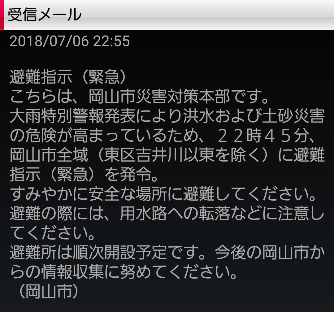 画像,ついに来やがった。7/6 岡山市全域(東区吉井川以東を除く)に避難指示(緊急) https://t.co/uaRGygjLSX…