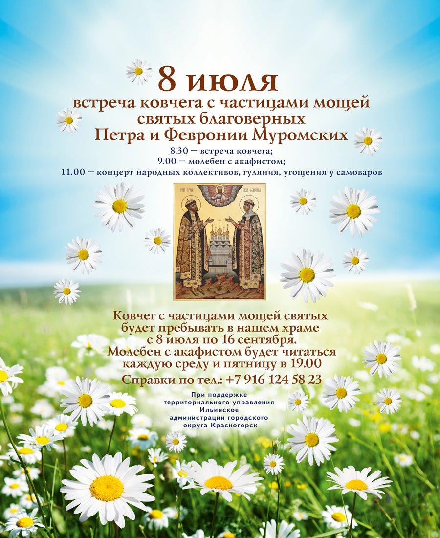 Поздравление митрополита с днем любви семьи и верности
