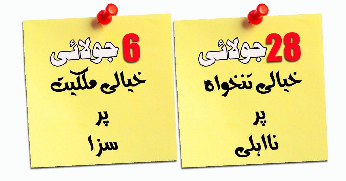 نواز شریف کے خلاف ہونے والی سازش کا خلاصہ: