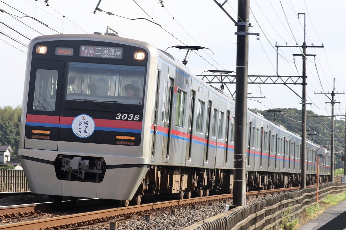 798K:3038 城ヶ島マリンパーク号 相互直通運転50周年記念列車 京成車による成田発三浦海岸行きの臨時列車が走り出しました〜。