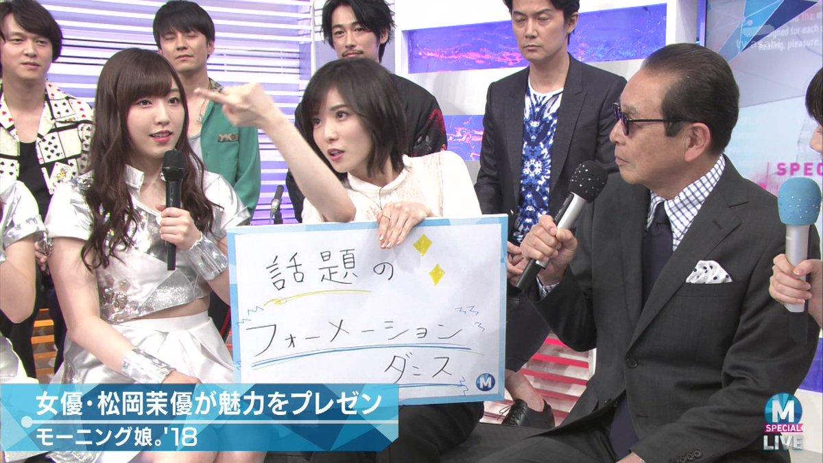 松岡茉優さん、推しのアイドルグループを世間に推すために一曲も歌わないのにMステに付き添いで出演したアイドルヲタとして歴史に名を刻んだ感がある。今まで歌わない・演奏しないでゲスト出演した人っていたのかな