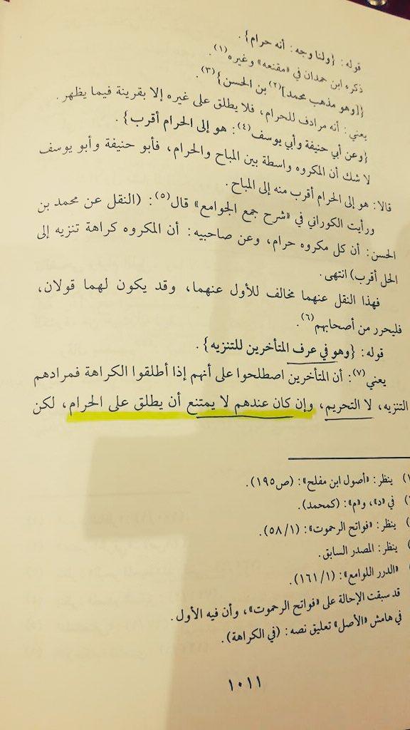 """سلطان العيد on Twitter: """"#فائدة #المرداوي - صاحب #الإنصاف - يُقرر: أنه لا  يمتنع عند متأخري الأصحاب: (إطلاق الكراهة بمعنى: التحريم) ومن قرائن ذلك:  تعليلهم تلك الكراهة [التحريمية] بما يُفسد العقيدة؛ كقولهم: ("""