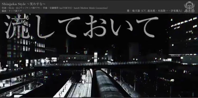 シンジュクスタイルのどぽここのパートの写真さ、新南口からの写真なんだと思うんだけど ここ 新宿駅だけど写ってるとこの住所って渋谷区なんですよ…………「流しておいてやるよ何処ぞのディビジョン」ってソレ絶対さ………