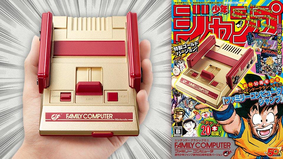 「ニンテンドークラシックミニ ファミリーコンピュータ 週刊少年ジャンプ創刊50周年記念バージョン」は本日発売です。
