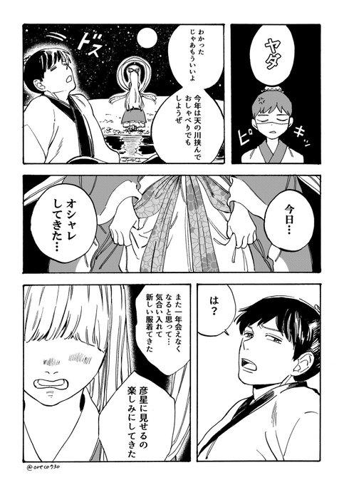 七夕にはこういうやりとりがあるのかも!織り姫と彦星のアナザーストーリーがかわいい!