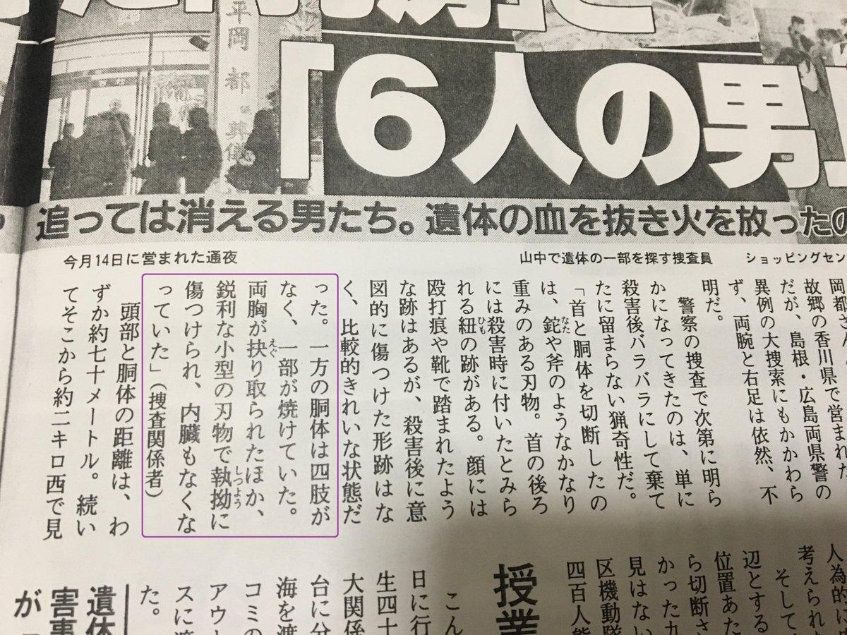 生 バラバラ 事件 島根 女子大 殺人