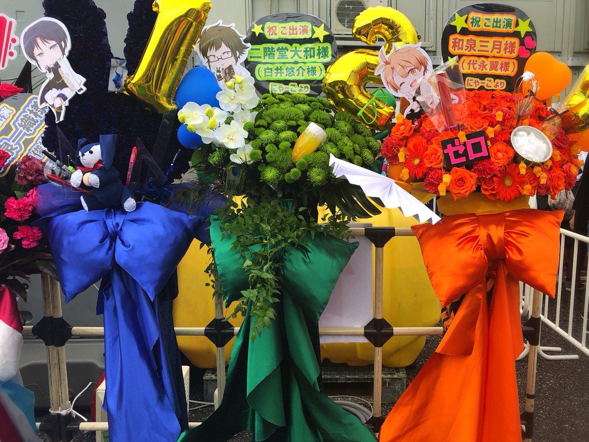 ナナライ開催おめでとうございます!大和さんと三月くんに向けてそれぞれお花を贈らせていただきました✨今日と明日が最高の思い出になりますように!😊✨
