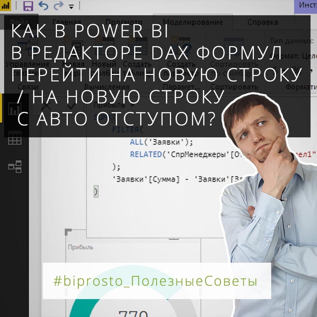 BI - это просто (@biprosto)   Twitter