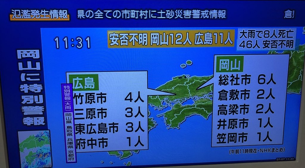 画像,@souichikataoka 岡山県が1番被害がひどく、その中でも総社市が…。頭が下がります。市の職員の皆様もありがとうございます。 https://t.co…