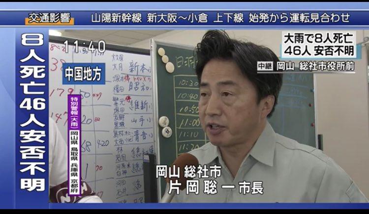 画像,岡山県総社市、ふるさと納税して以来勝手に親近感を抱いているのですが今回洪水と化学工場爆発のダブルパンチで夜中まで対応に追われ朝3時に市のバスで住民を避難させるも…