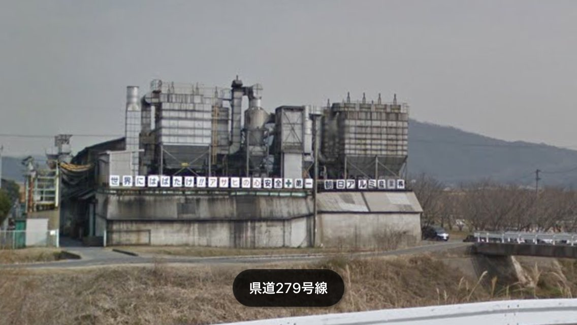 画像,RTで流れて来た昨晩爆発事故が起きた岡山県総社市の朝日アルミ産業の工場事故前のGoogleストリートビューと比べると建物がほぼ完全に吹き飛んでるよ。 https…
