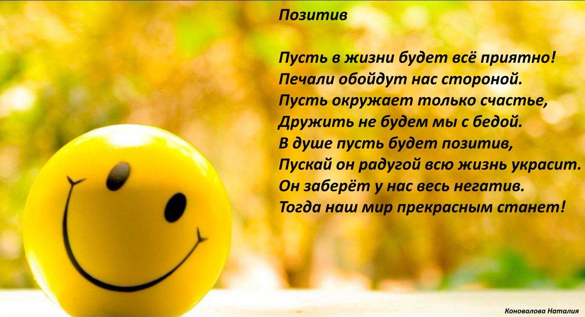 Позитивного настроения в картинках