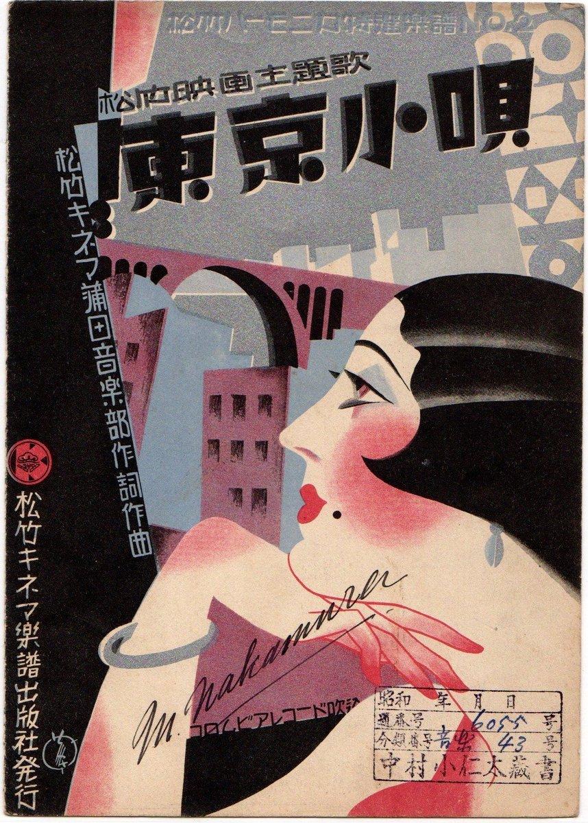 【明日まで】大正〜終戦・復興期の東京を「もの」でたどる。「モボ・モガが見たトーキョー」展(たばこと塩の博物館)