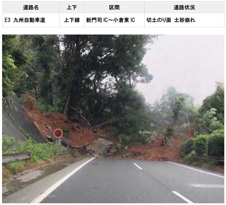 九州道と東九州道でこれだけの土砂崩れが起き、NEXCO西日本は報道関係者に発信しているのに、なぜテレビで取り上げないのか?  #土砂崩れ #NEXCO西日本 #九州道 #東九州道
