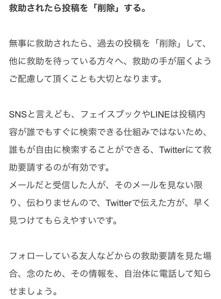 救助要請の方法 hashtag on Twit...