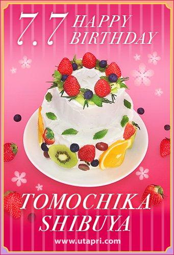 【BIRTHDAY】本日7月7日は渋谷友千香さんのお誕生日です。お祝いにかわいく飾りつけた花冠ケーキをご用意しました。おめでとうございます! #utapri_tomochika_BD2018
