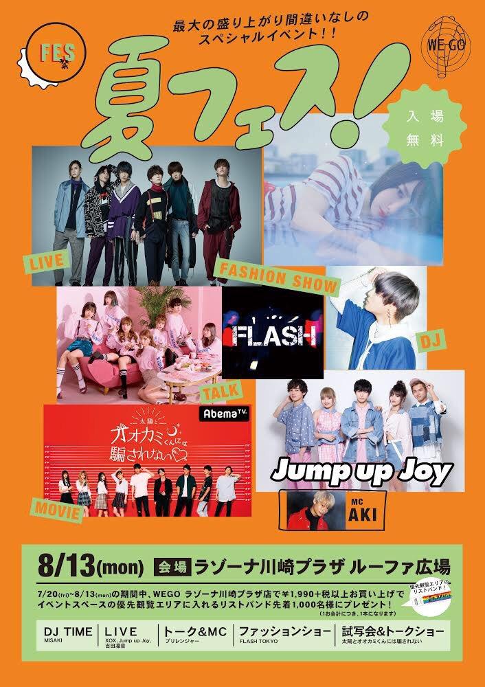 flash tokyo flash 1029 twitter