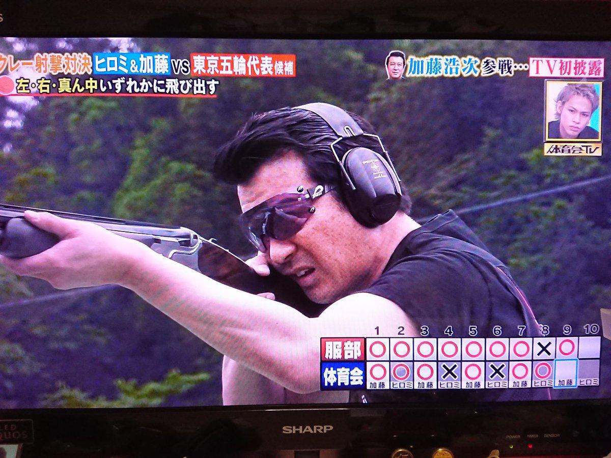 クレー 射撃 浩次 加藤