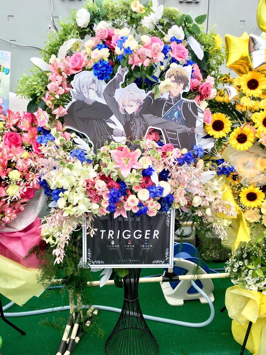 TRIGGERへフラスタを送らせていただきました!アイドリッシュセブン1stライブ『Road To Infinity』開催、本当に本当におめでとうございます!!!!