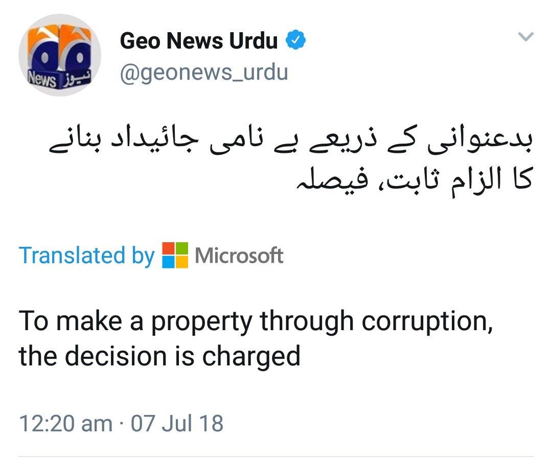 Geo News Urdu على تويتر: