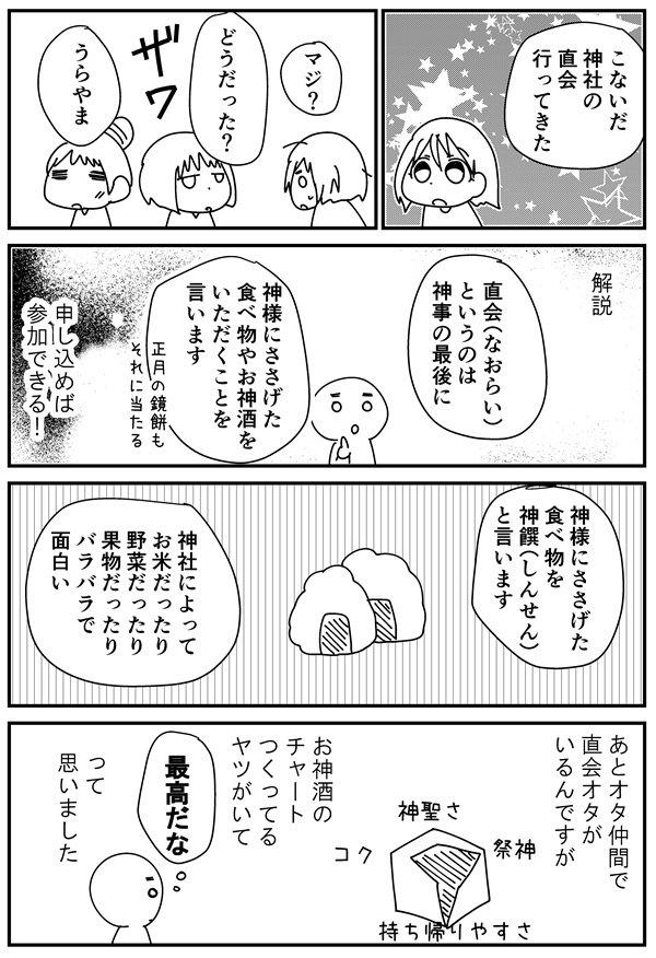 21話「神様と同じものを食べる」 | うだまの神社オタクの日常 kojiki.udama.jp/food/