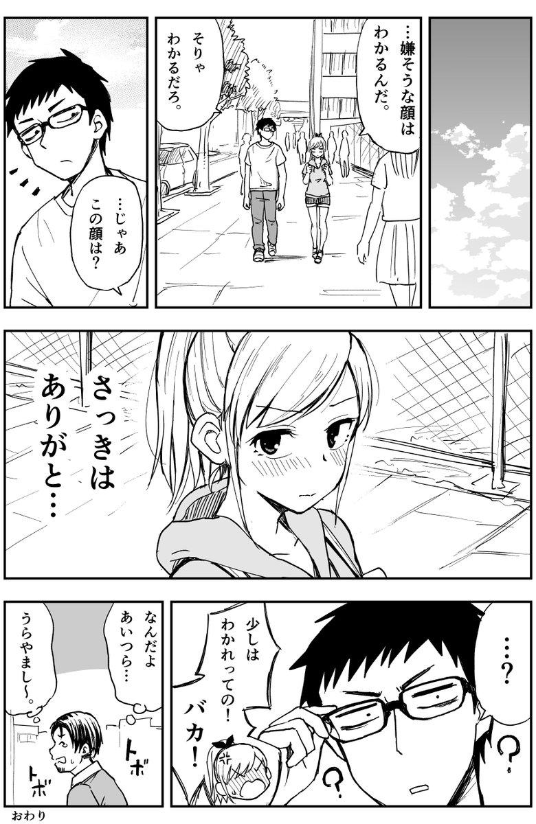 4ページ漫画『ただの幼なじみとナンパ野郎』