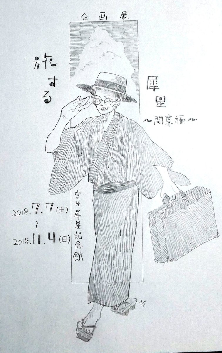 夏旅するなら!KANAZAWAだ!!!  企画展「旅する犀星~関東編~」(期間:2018年7月7日~11月4日)-室生犀星記念館