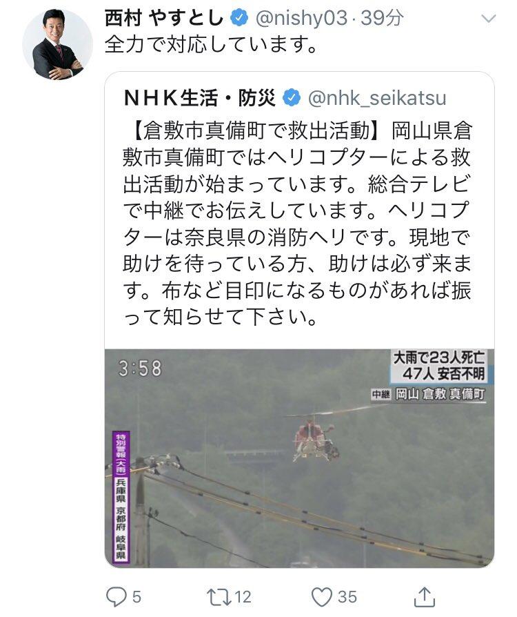 兵庫9区 hashtag on Twitter