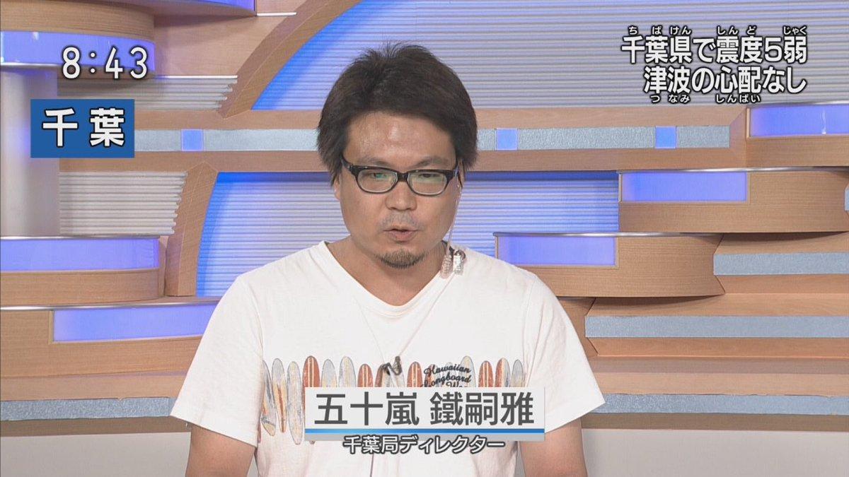 地震気になったのでNHKつけたら、NHK千葉局はアナウンサーがいなくてディレクターだけだったらしく、ディレクターさんが私服姿で出てきたうえに名前読めなかった