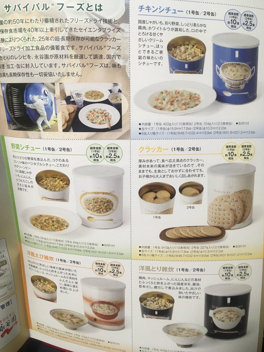 災害時でも味気ない防災食ではなく上級国民の食事を維持したい皆さん  東京国際防災展で見つけたこれを紹介させていただきます  試食したけどクソ美味い