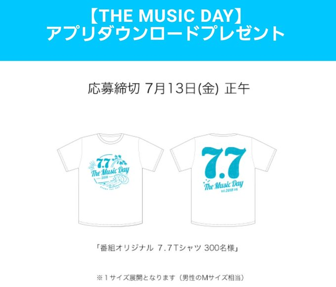 the music day アプリ ダウンロード