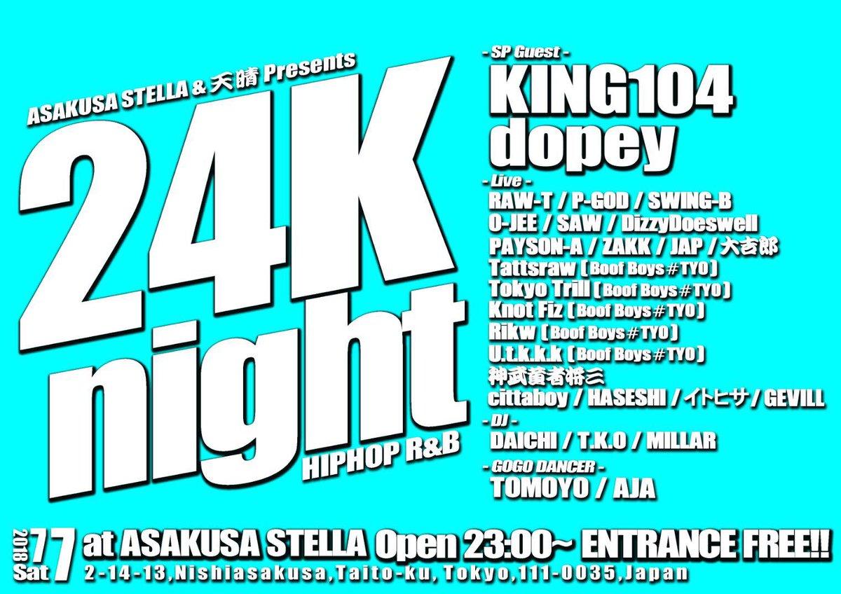 今夜は #24knight @AsakusaStella だよ〜🏝🏝🏝 guestはking104&Dopeyさん!!! メチャ豪華なLive&DJあり👌 OPEN MicありのGoGo Danceあり👌👌 くだらないBad mindはなしっす🙅♂️ https://t.co/grmy3a1BS7