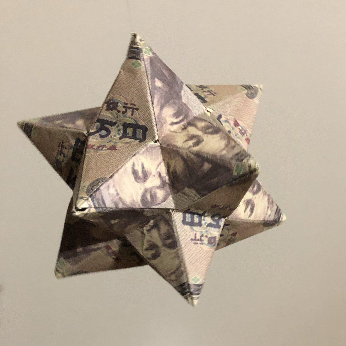test ツイッターメディア - 禁じられた遊び  子供の頃お金で遊んじゃいけませんって言われてましたが今日ぐらいいいでしょう。  星にお金くださいと祈ってみました。  (15万円分のおもちゃ紙幣で)  #折り紙 #多面体折り紙 #ダイソー https://t.co/G3LR1jmJaf